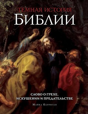 Темная история Библии