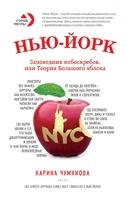 Нью-Йорк. Заповедник небоскрёбов, или Теория большого яблока
