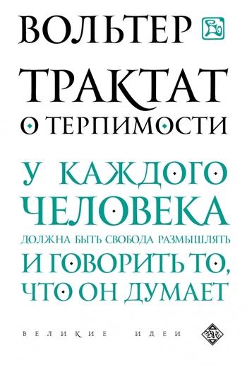 Трактат о терпимости