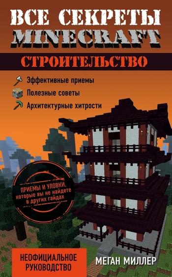 Строительство. Все секреты Minecraft