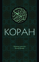 Коран. Перевод смыслов