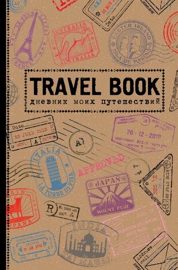Travel Book. Дневник моих путешествий
