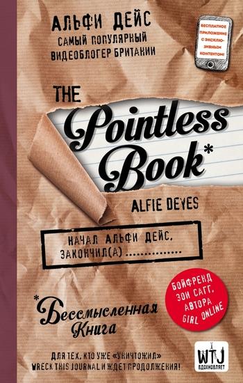 Pointless book (бессмысленная книга)