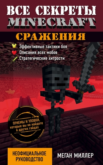 Сражения. Все секреты Minecraft