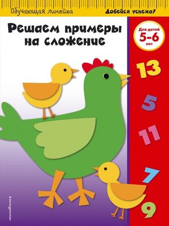 Решаем примеры на сложение: для детей 5-6 лет