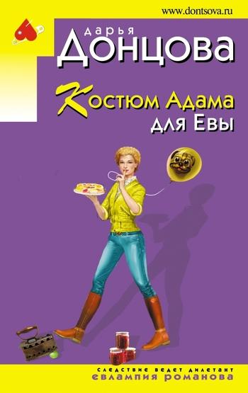 Костюм Адама для Евы
