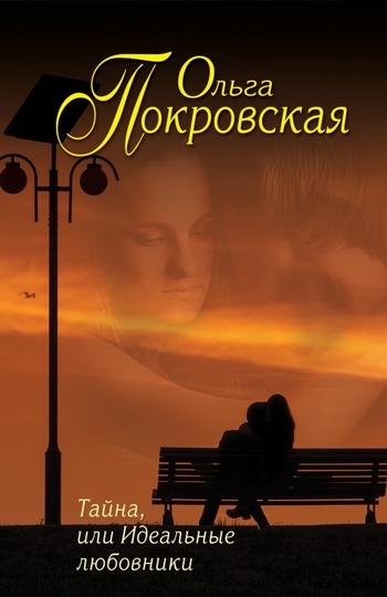 Тайна, или Идеальные любовники