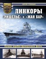 Линкоры «Ришелье» и «Жан Бар». Лучшие корабли французского флота