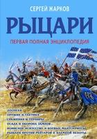 Рыцари. Первая полная энциклопедия