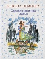 Серебряная книга сказок (ил. Ш. Цпина)