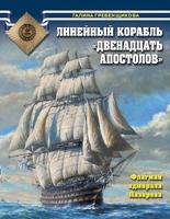 Линейный корабль «Двенадцать Апостолов». Флагман адмирала Лазарева