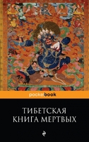 "Тибетская ""Книга Мертвых"". Бардо Тхедол."