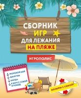 Сборник игр для лежания на пляже