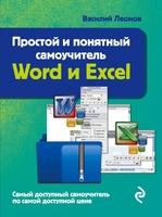 Word и Excel. Простой и понятный самоучитель