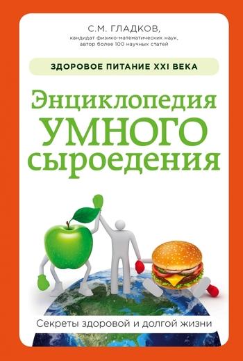 Энциклопедия умного сыроедения. Здоровое питание XXI века