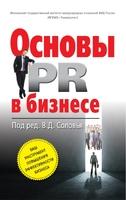 Основы PR в бизнесе