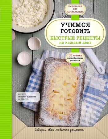 Учимся готовить быстрые рецепты на каждый день