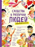 Сходства и различия людей. Энциклопедия для детей