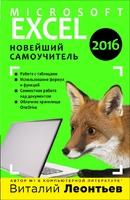 Excel 2016. Новейший самоучитель