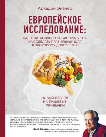 Европейское исследование: бады, витамины, ГМО, биопродукты. Как сделать правильный шаг к здоровому долголетию
