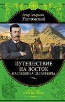 Путешествие на Восток наследника цесаревича