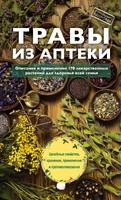Травы из аптеки. Описание и применение 170 лекарственных растений для здоровья всей семьи
