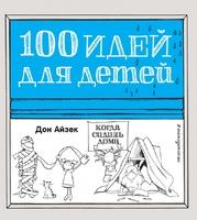 100 идей для детей, когда сидишь дома