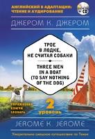 Трое в лодке, не считая собаки = Three Men in a Boat (to say Nothing of the Dog) (+ CD). 2-й уровень