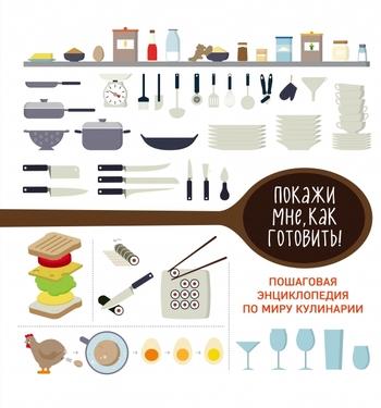 Покажи мне как готовить!