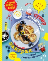 Суперполезный завтрак. Готовим самостоятельно