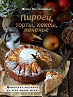 Пироги, торты, кексы, печенье. Домашняя выпечка из всех видов муки
