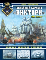 Линейный корабль «Виктори». Флагман адмирала Нельсона