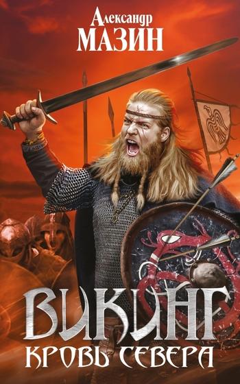Викинг. Кровь Севера