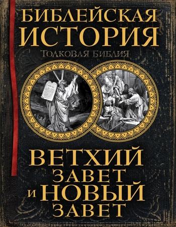 Библейская история. Ветхий Завет и Новый Завет