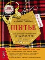 Шитье. Большая иллюстрированная энциклопедия (новое оформление)