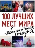 100 лучших мест мира, чтобы отправиться сегодня