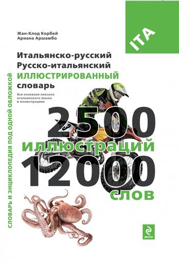 Итальянско-русский русско-итальянский иллюстрированный словарь