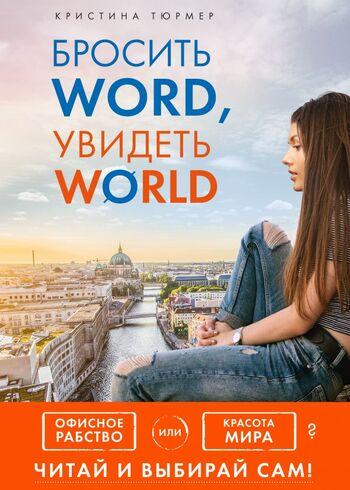 Бросить Word, увидеть World
