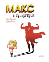 Макс и супергерои