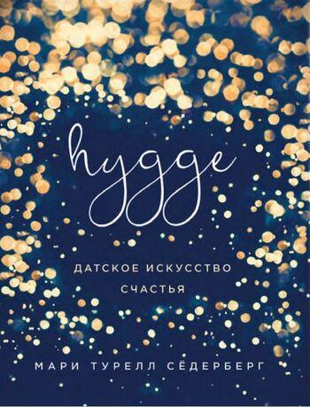 Хюгге. Датское искусство счастья