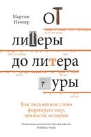 От литеры до литературы: как письменное слово формирует мир, личности, историю