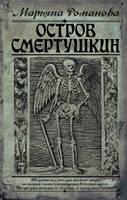 Остров Смертушкин