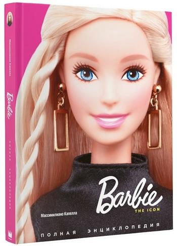 Барби: The Icon. Полная энциклопедия