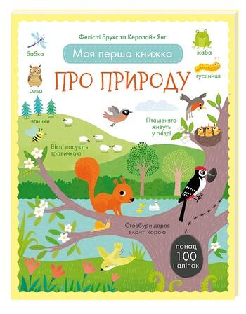 Моя перша книжка про природу (з наліпками)