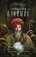 Алхимик. Рассказы