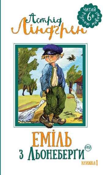 Пригоди Еміля з Льонеберги. Книжка 1