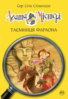 Агата Містері. Книжка 1. Таємниця фараона