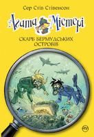 Агата Містері. Книжка 6. Скарб Бермудських островів