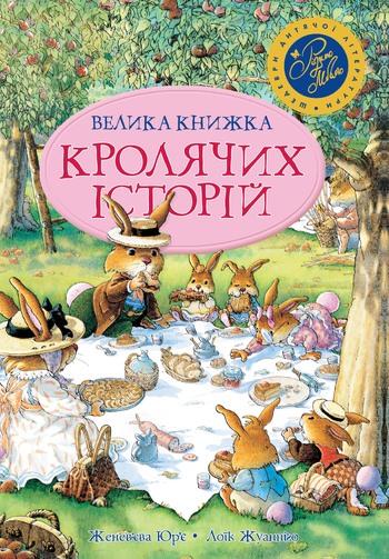 Велика книга кролячих історій (літня)