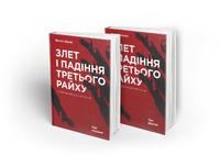 Злет і падіння Третього райху. Історія нацистської Німеччини (комплект із 2 книг)